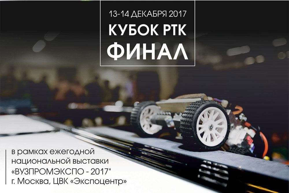 Kubok-final-2017 1000