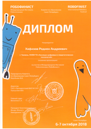 , Хафизов - 0002